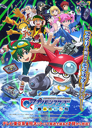 Digimon Universe: Appli Monsters [52/52] [HDL] 130MB [Sub Español] [MEGA]