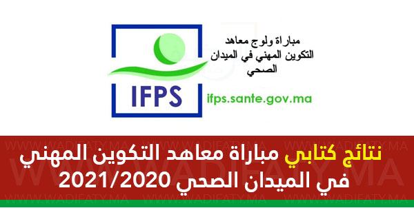 Ministère Santé Concours Emploi Recrutement