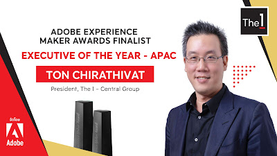 The 1 ติด 1 ใน 3 รายชื่อผู้บริหารแห่งปีภูมิภาคเอเชียแปซิฟิค จากเวทีระดับโลก Adobe Experience Maker Awards 2021