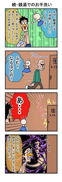 銭湯あるある4コマ漫画