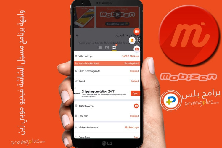 استخدام برنامج mobizen مسجل الشاشة فيديو