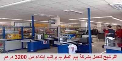 wadifa maroc