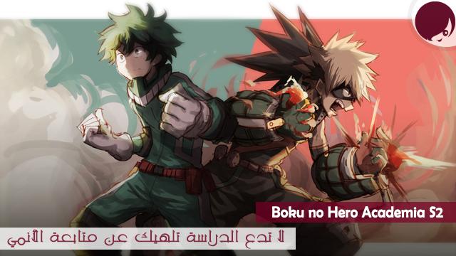 الموسم التاني | الحلقة 04 من أنمي الأكشن Boku no Hero Academia