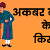 Akbar Birbal Short Stories for Kids