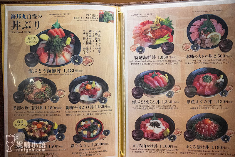 【沖繩美食】海邦丸海人料理。近美麗海水族館超高水準平價定食