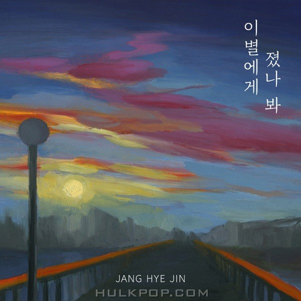 Jang Hye Jin – Lost to farewell – Single