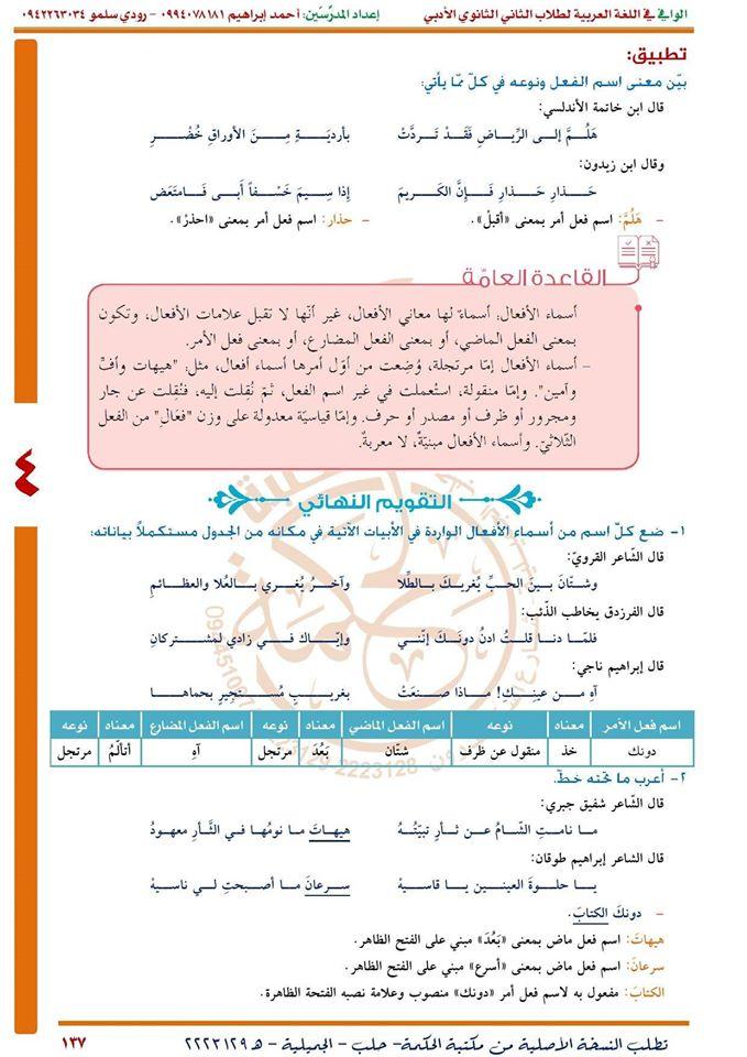 حلول كتاب اللغة العربية للصف الحادي عشر pdf سوريا