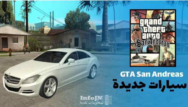 تحميل لعبة GTA San Andreas للكمبيوتر مع سيارات جديدة وبدون تثبيت