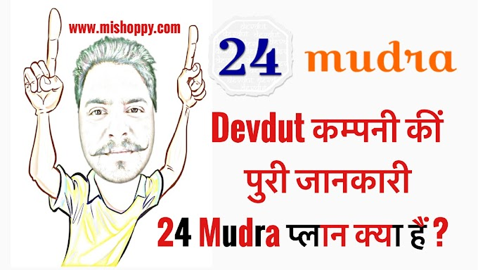 24 Mudra Full Business Plan 24 Mudra Kya Hai