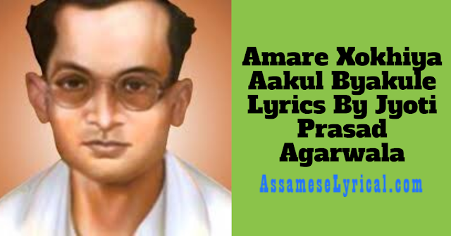 Amare Xokhiya Aakul Byakule Lyrics
