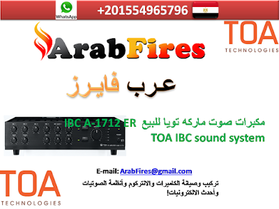 مكبرات صوت ماركه تويا للبيع IBC A-1712 ER TOA IBC sound system