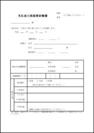支払金口座振替依頼書 009
