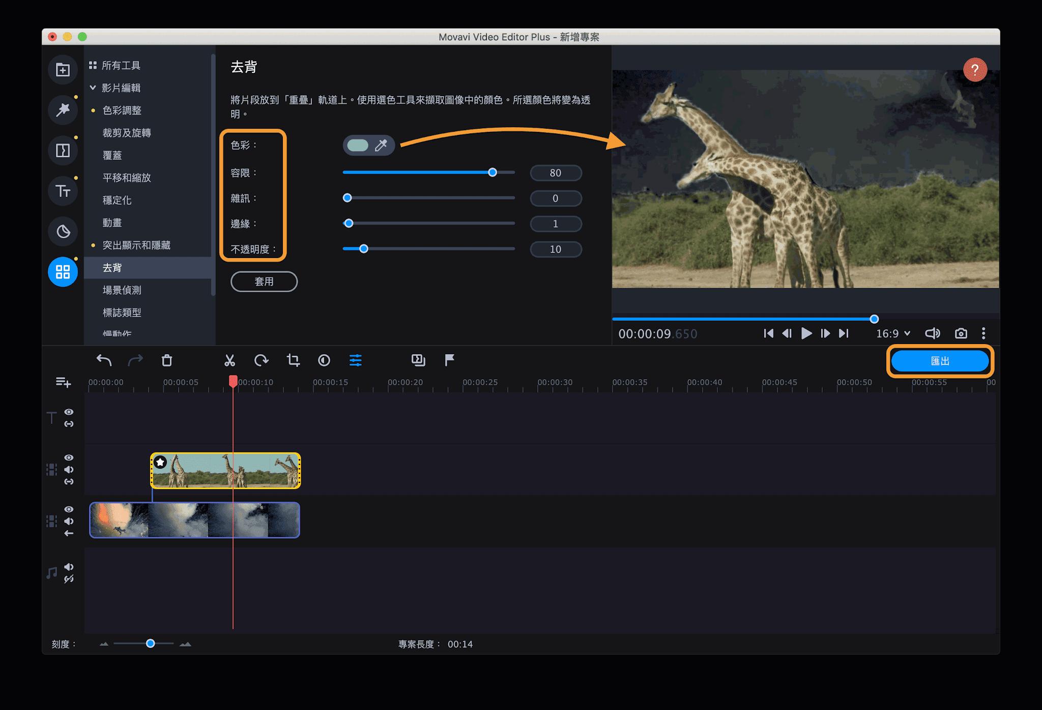 Movavi Video Editor 去背教學(三)