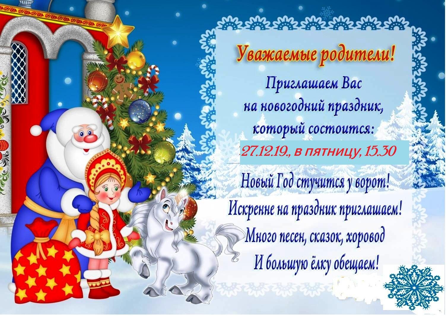 поздравление с новым годом и приглашение на праздник знакомить