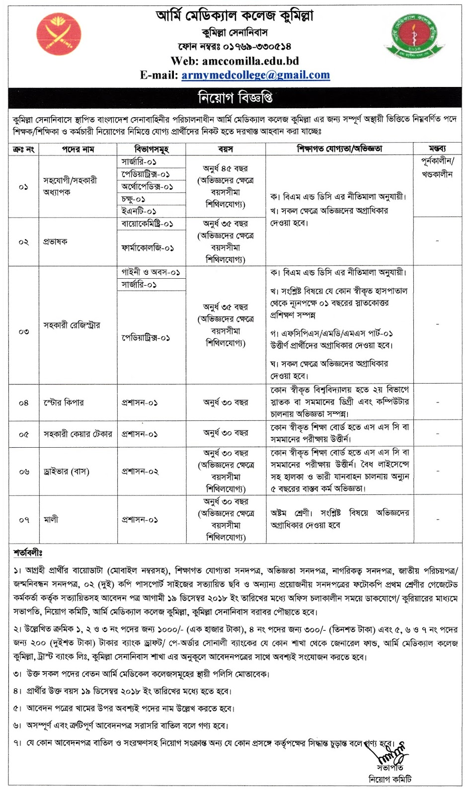 Army Medical College Comilla Job Circular 2018