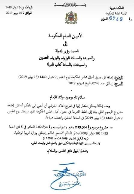 مناقشة مشروع مرسوم قانون يهم ضحايا النظامين 03/85 و الزنزانة 9