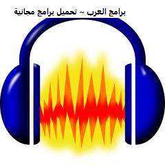 تنزيل برنامج Audacity لازالة الصوت من الموسيقى