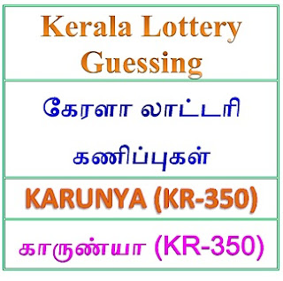 Kerala lottery guessing of Karunya KR-350, Karunya kr-350 lottery prediction, top winning numbers of karunya lottery KR350, karunya lottery result today, kerala lottery result live, kerala lottery bumper result, kerala lottery result yesterday, kerala lottery result today, kerala online lottery results, kerala lottery draw, kerala lottery results, kerala state lottery today, kerala lottare, karunya lottery today result, karunya lottery results today, kerala lottery result, lottery today, kerala lottery today lottery draw result, kerala lottery online purchase karunya lottery, kerala lottery karunya online buy, buy kerala lottery online karunya official, ABC winning numbers, Karunya ABC, 16-06-2018 ABC winning numbers, Best four winning numbers, KR350 Karunya six digit winning numbers, kerala lottery result karunya, karunya lottery result today, karunya lottery KR 350, kl result, yesterday lottery results, lotteries results, keralalotteries, kerala lottery, keralalotteryresult, kerala lottery result, kerala lottery result live, kerala lottery today, kerala lottery result today, kerala lottery results today, today kerala lottery result, karunya lottery results, kerala lottery result today karunya, karunya lottery result, kerala lottery result karunya today, kerala lottery karunya today result, karunya kerala lottery result, today karunya lottery result, today kerala lottery result karunya, kerala lottery results today karunya, karunya lottery today, today lottery result karunya, www.keralalotteries.info KR-350, live-karunya-lottery-result-today, kerala-lottery-results, keralagovernment, result, kerala lottery gov.in, picture, image, images, pics, pictures kerala lottery,