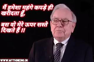 Warren buffett quotes in hindi, Warren buffett thoughts in hindi