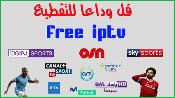 حصريا افضل موقع يعطيك سيرفر IPTV يوميا وبتبات كانك مشترك