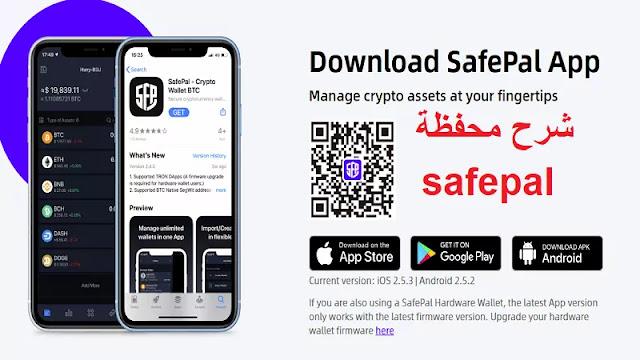 شرح شامل محفظة SafePal