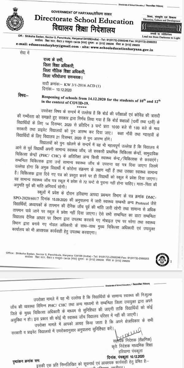 haryana-school-open-order-from-14-december-2020