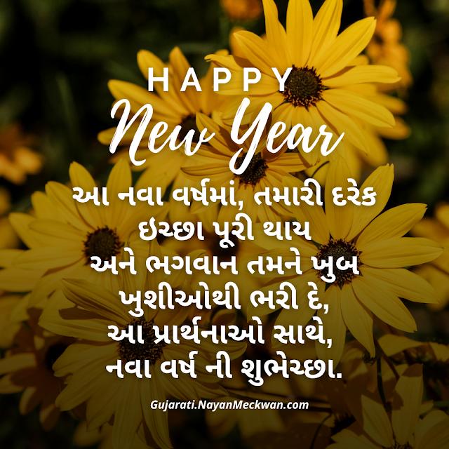 ગુજરાતી Wishes for New Year 2021 Guajarati images