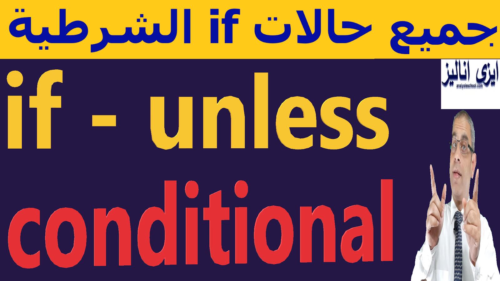 شرح قاعدة If الشرطية وجميع حالات If Unless قواعد اللغة الانجليزية