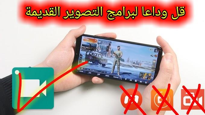تطبيق تصوير الشاشة فيديو للأندرويد بالصوت داخلي لتصوير لعبة ببجي موبايل