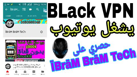 تطبيق حصري: تشغيل الأنترنت بالمجان في جميع الدول العربية Black VPN