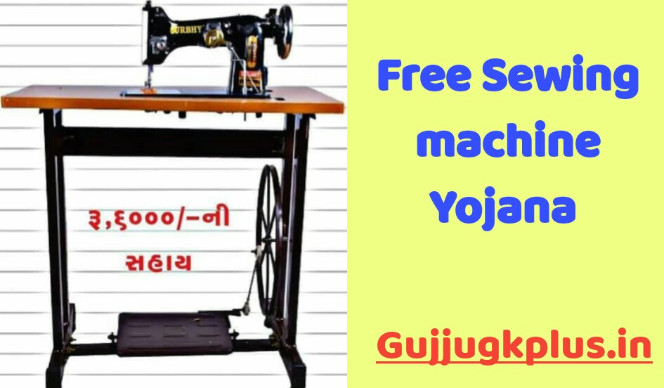 Free Silai machine Yojana 2021| Registration , Benefits , Eligibility and how to apply