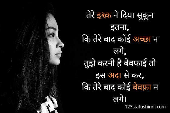Bewafa shayari For Whatsapp, Facebook in Hindi