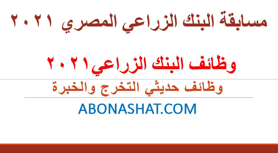 وظائف البنك الزراعي 2021 | اعلن البنك الزراعي عن احتياجة لوظيفة مسئول خدمات مصرفية  2021 | وظائف حديثي التخرج والخبرة مسابقة البنك الزراعي المصري 2021