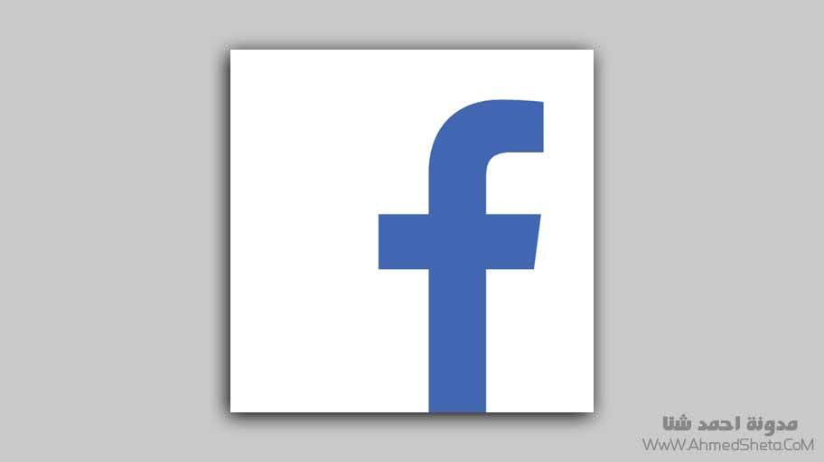 تنزيل تطبيق فيس بوك لايت للأندرويد أحدث إصدار 2020