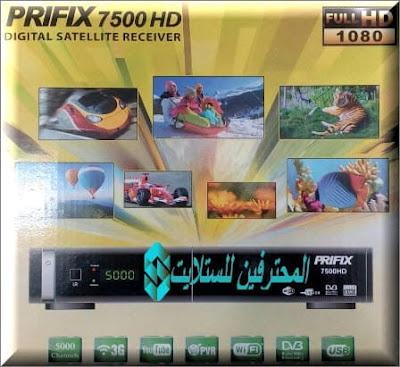 حصرى سوفت وير الاصلى PRIFIX 7500 HD