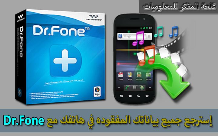 dr.fone - استعادة واسترداد بيانات أندرويد) drfone_recover_full