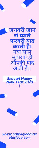 Shayari Happy New Year 2020