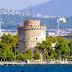 Ulusal Eğitim Derneği Turları - Balkan Turu
