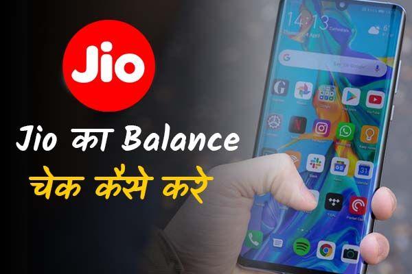 Jio Balance Check कैसे करे? Jio phone में Balance कैसे पता करे?