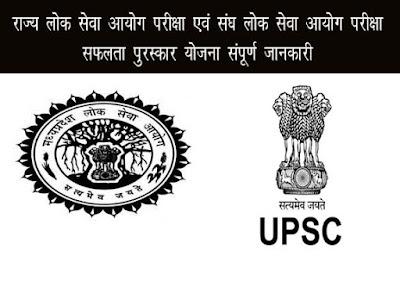राज्य लोक सेवा ( MPPSC), संघ लोक सेवा आयोग(UPSC) की परीक्षा पर सफलता पर पुरस्कार योजना | MPPSC UPSC Pre Mains Success  Award Scheme