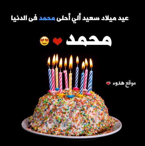 تورتات عيد ميلاد باسم محمد عيد ميلاد سعيد موقع هدوء