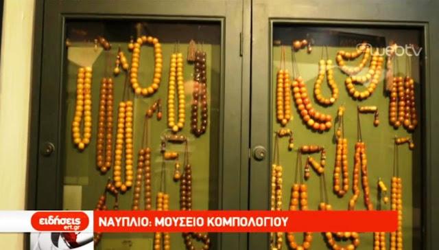 Στο Ναύπλιο το μοναδικό Μουσείο Κομπλογιού στον κόσμο (βίντεο)