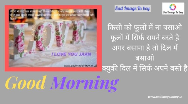 good morning message in hindi | good morning friend images