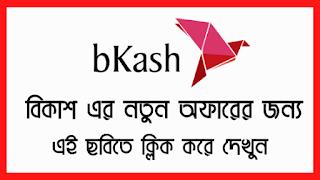 Bkash Ekyc Apk