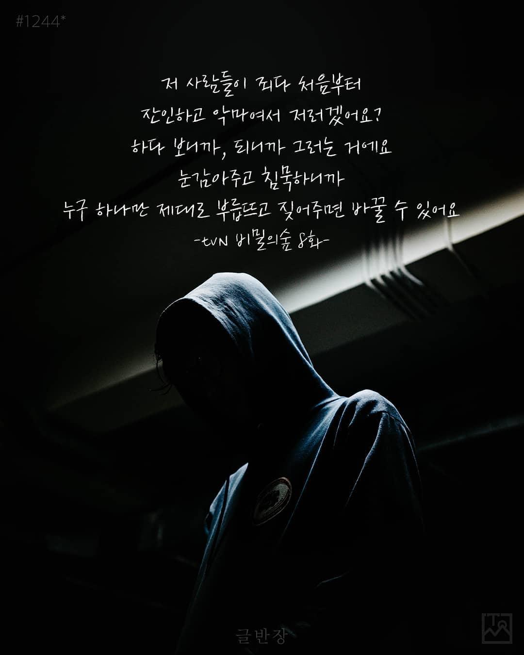 누구 하나만 제대로 부릅뜨고 짖어주면 바꿀 수 있어요 - tvN 비밀의 숲 8화