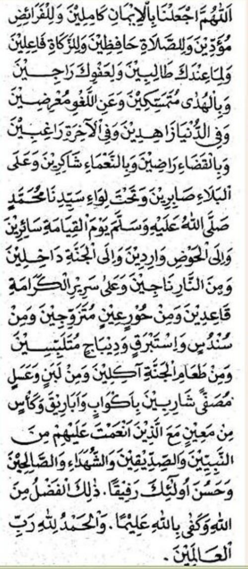 Doa Setelah Shalat Tarawih | FACEBOOK LOGIN