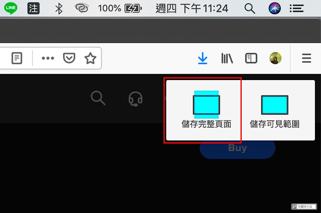 【辦公室雜技】利用 Firefox 瀏覽器,擷取網頁完整頁面 - 使用者可以輕鬆儲存完整頁面