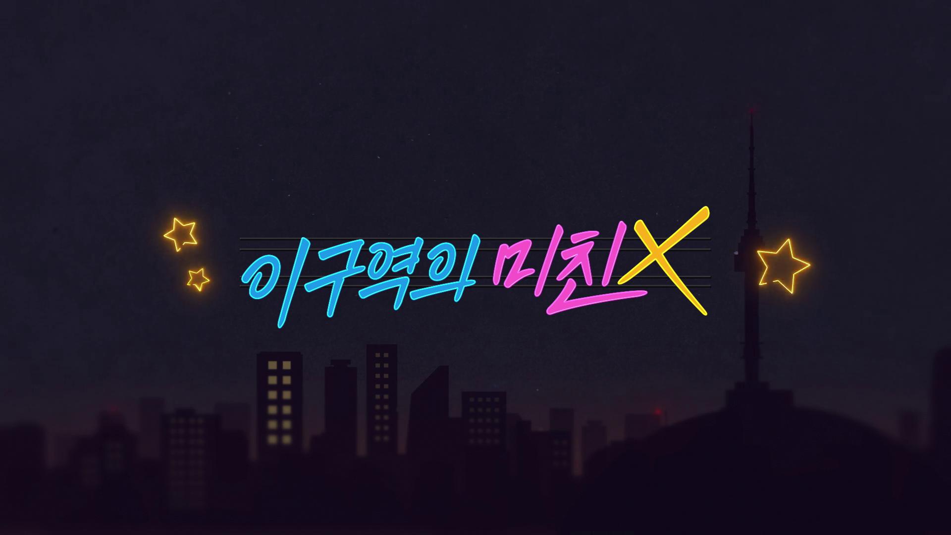 Un amor loco (2021) Temporada 1 1080p WEB-DL Latino