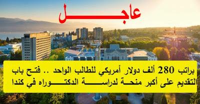 منح دكتوراه في الموارد الطبيعية والبيئة والاستدامة من جامعة UBC في كندا 2020
