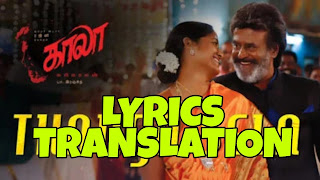 Thanga Sela Lyrics in English | With Translation | – Kaala